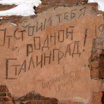 Сталинград - город, которого нет. Часть 1.