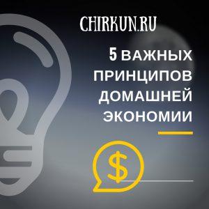 5 важных принципов домашней экономии/Chirkun.ru