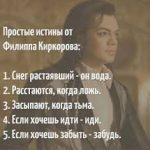 Популярная психология от Киркорова, Газманова и Zivert