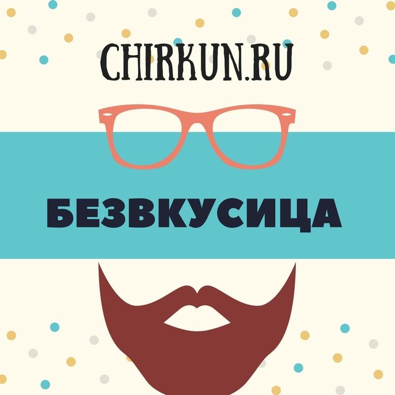 Безвкусица/Chirkun.ru