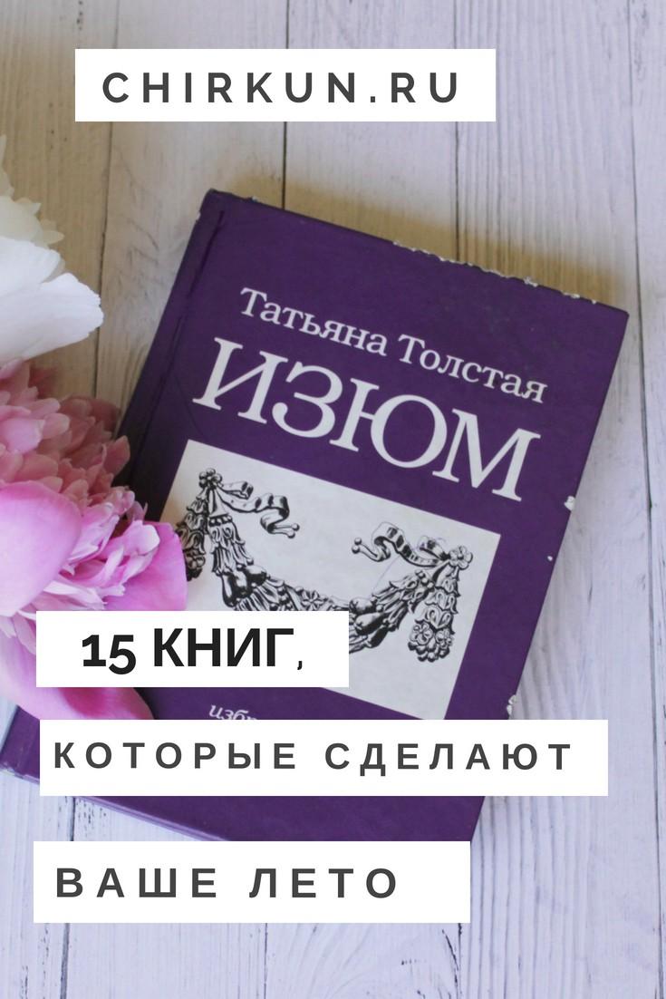 Книги, которые сделают ваше лето/Chirkun.ru