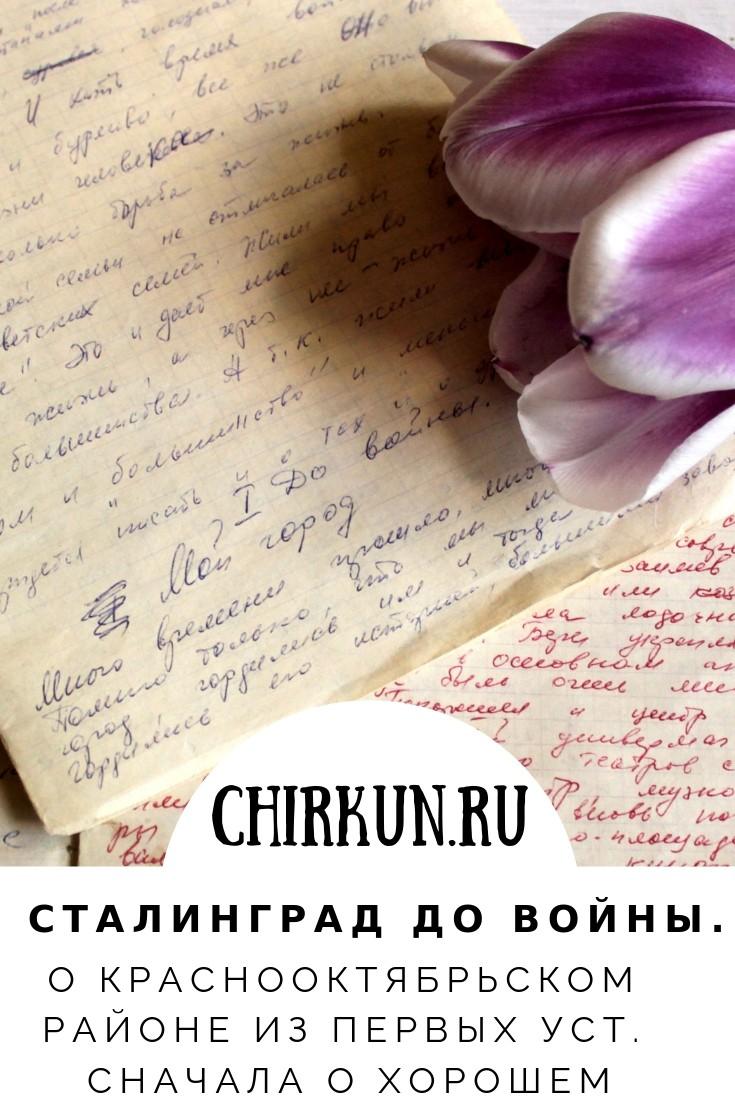Довоенный Сталинград. О Краснооктябрьском районе из первых уст. Сначала о хорошем