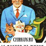 16 фактов из жизни К.И. Чуковского, которые меня поразили