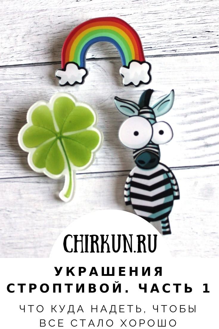 Украшения строптивой. Часть 1: что куда надеть, чтобы все стало хорошо/Chirkun.ru