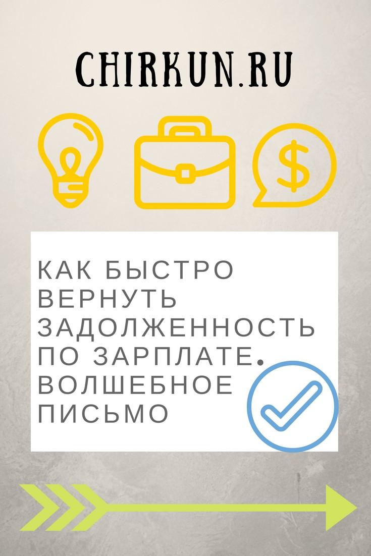 Как быстро вернуть долги по зарплате. Волшебное письмо/Chirkun.ru