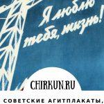 Советские агитплакаты, которые внезапно вновь стали актуальными