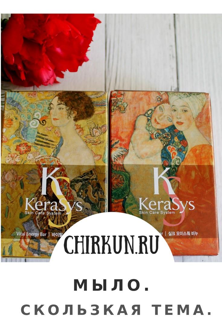 Мыло. Скользкая тема/Chirkun.ru