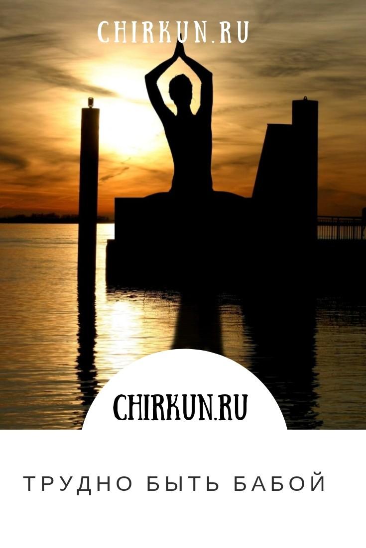 Трудно быть бабой/Chirkun.ru