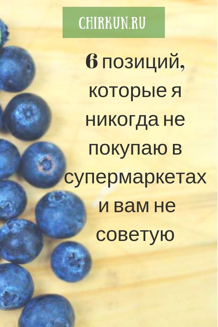 6 продуктов, которые я никогда не покупаю в супермаркете/Chirkun.ru