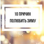 10 причин полюбить зиму