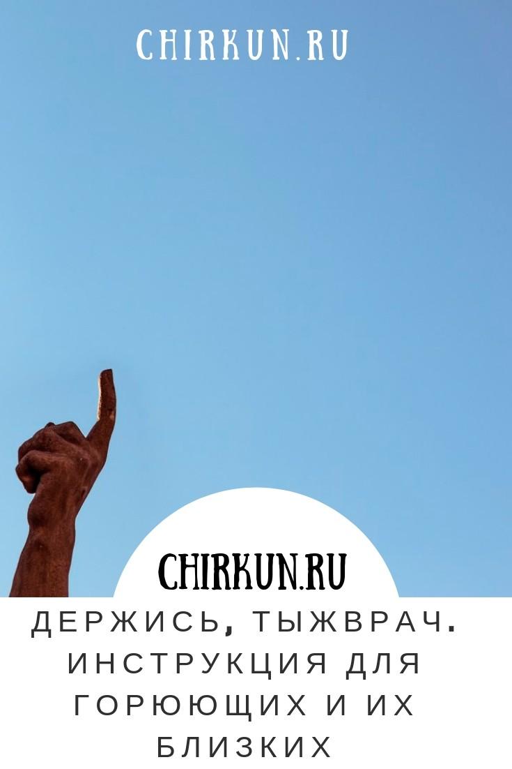 Держись, тыжврач. Инструкция для горюющих и их близких/Chirkun.ru