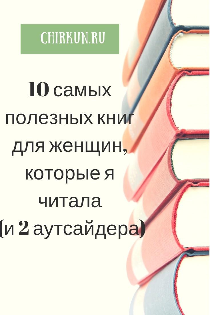 10 самых полезных книг для женщин, которые я читала (и 2 аутсайдера)/Chirkun.ru