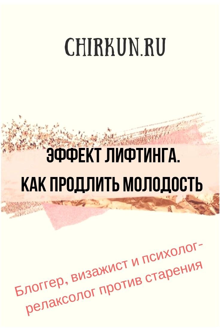Эффект лифтинга. Как продлить молодость/Chirkun.ru