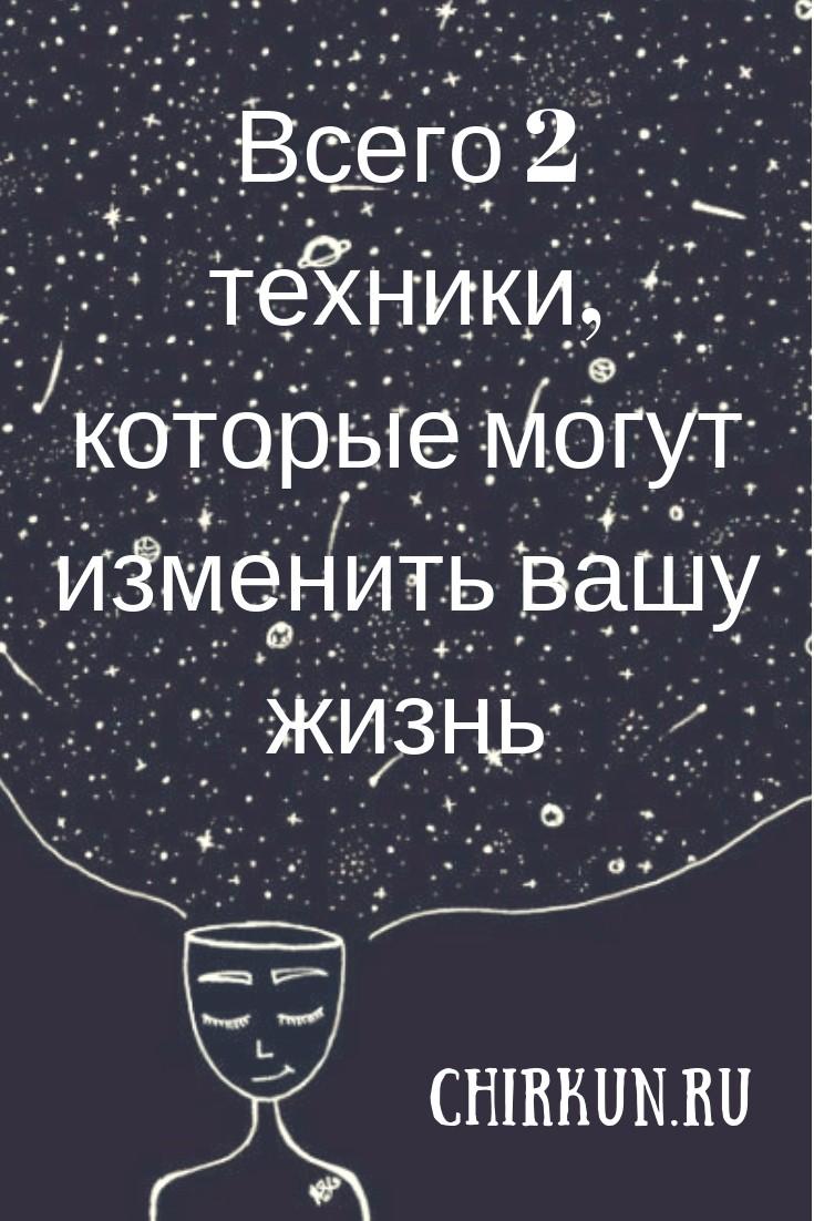Всего 2 техники, которые могут изменить вашу жизнь/Chirkun.ru