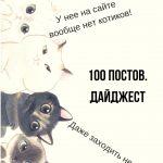 100 по100в. Письмо редактора