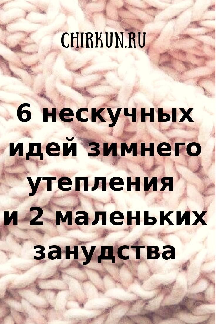 6 нескучных идей зимнего утепления и 2 маленьких занудства/Chirkun.ru
