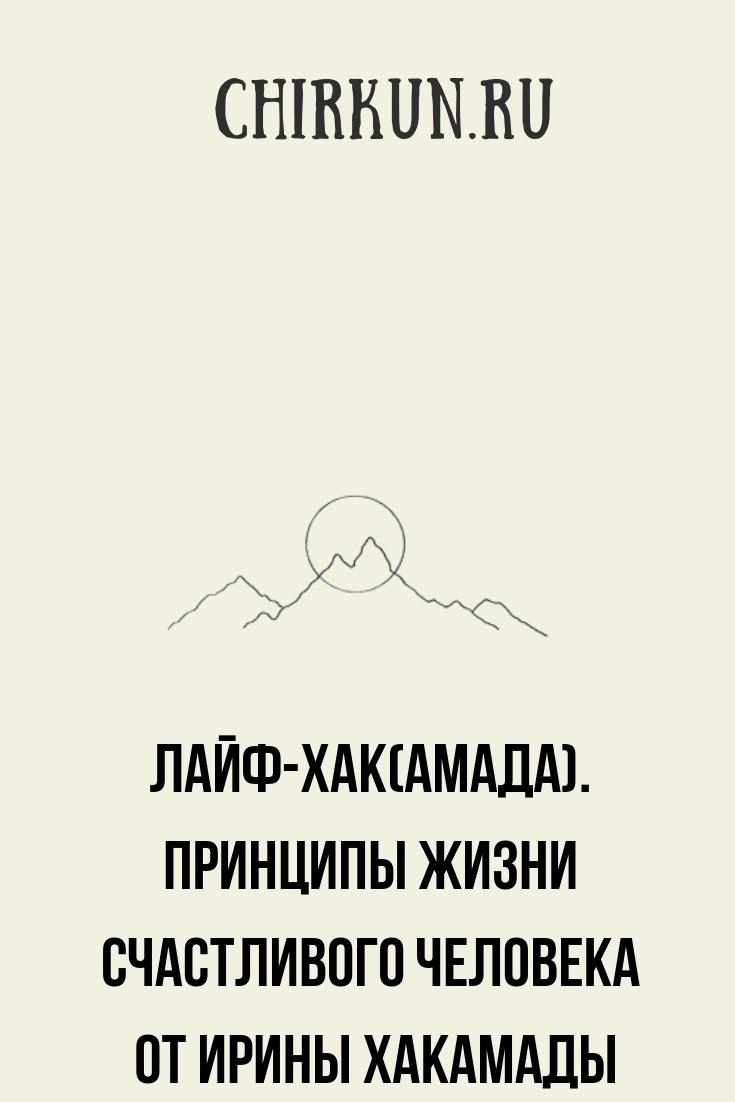 Лайф-хак(амада). Принципы жизни счастливого человека от Ирины Хакамады/Chirkun.ru