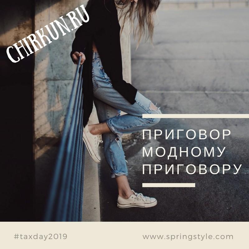 Приговор модному приговору/Chirkun.ru