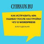 Как исправить 404 ошибку после настройки ЧПУ в Wordpress