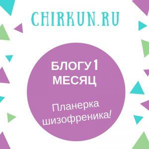 1 месяц блогу. Маленький отчет. Chirkun.ru