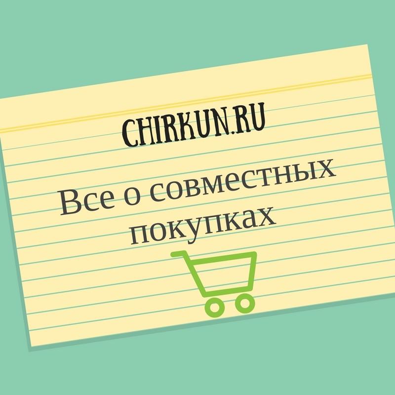 совместные покупки/Chirkun.ru
