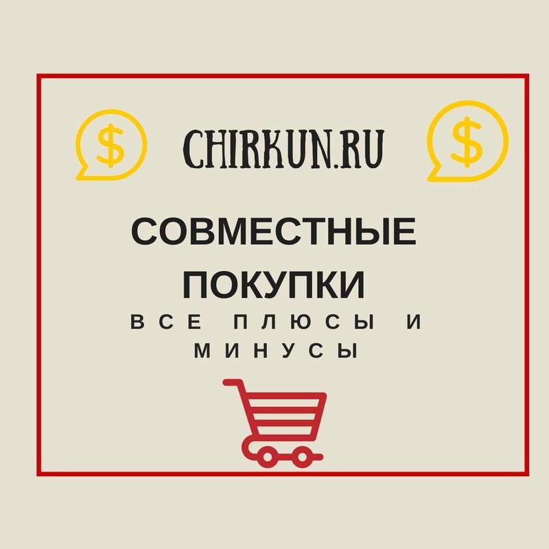 Совместные покупки плюсы и минусы/Chirkun.ru