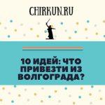 10 идей: что привезти из Волгограда?