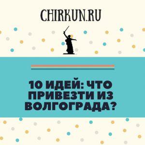 10 идей, что привезти из Волгограда