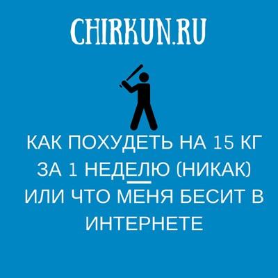 что меня бесит в интернете/Chirkun.ru