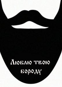 Валентинки без ванильки. О любви по-честному/Chirkun.ru