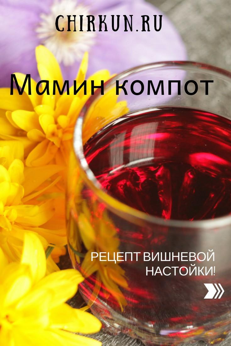 Мамин компот. Рецепт вишневой настойки/Chirkun.ru