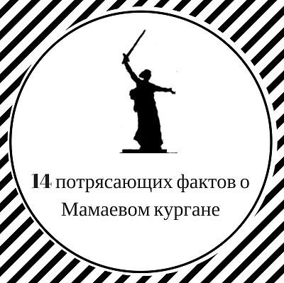 Мамаев курган/14 потрясающих факта/Chirkun.ru