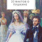 Ай да Пушкин! 20 фактов о Пушкине. 12 факт - просто убийственный.
