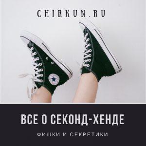 Все о секонд-хенде. Фишки и секретики/Chirkun.ru