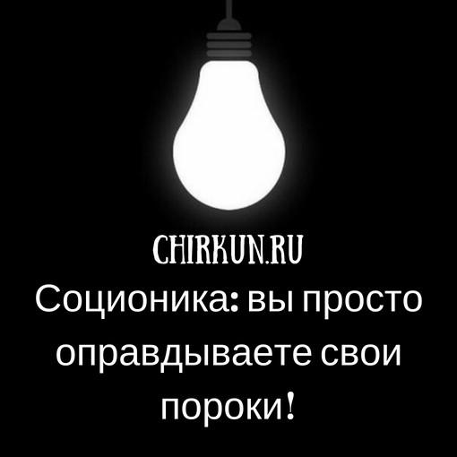Соционика: вы просто оправдываете свои пороки!/Chirkun.ru