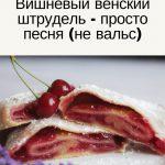 Венский штрудель с вишней - просто песня (не вальс)