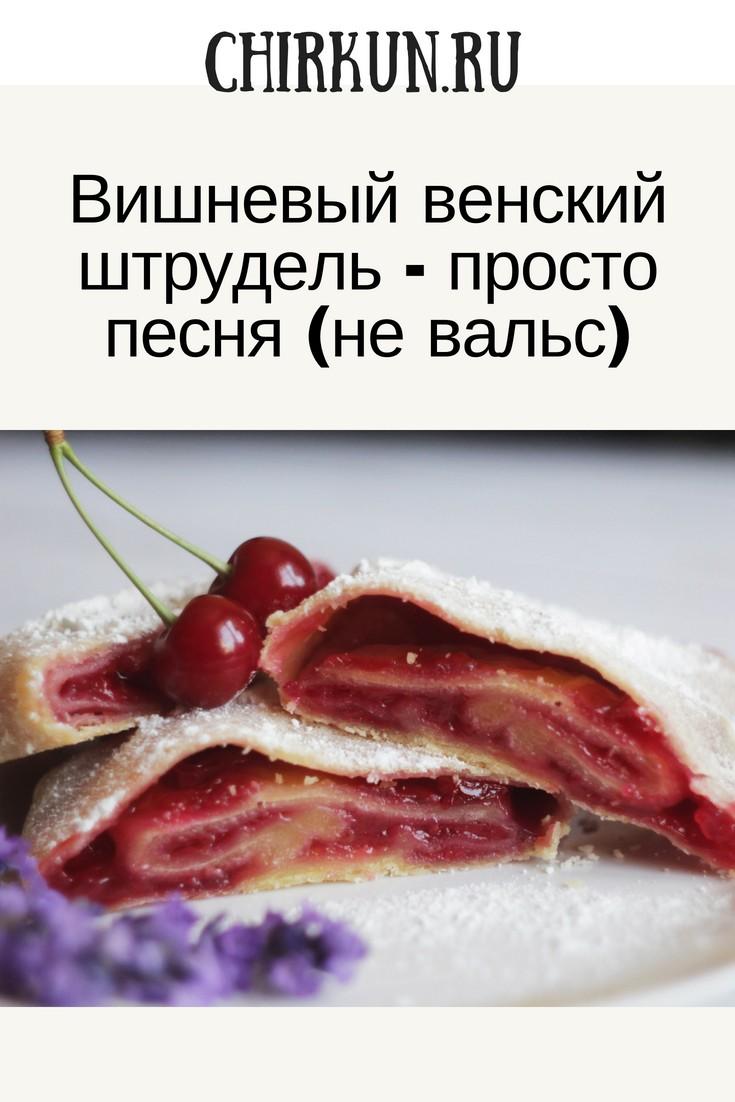Рецепт венского вишневого штруделя