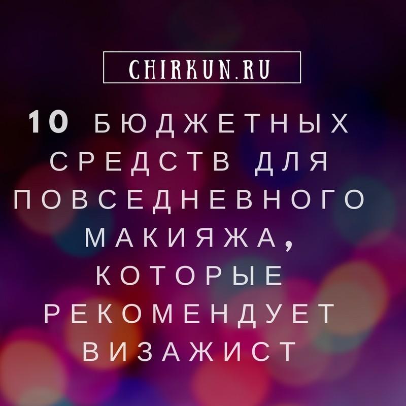Секреты визажиста/Chirkun.ru
