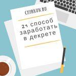 21 способ заработать в декрете
