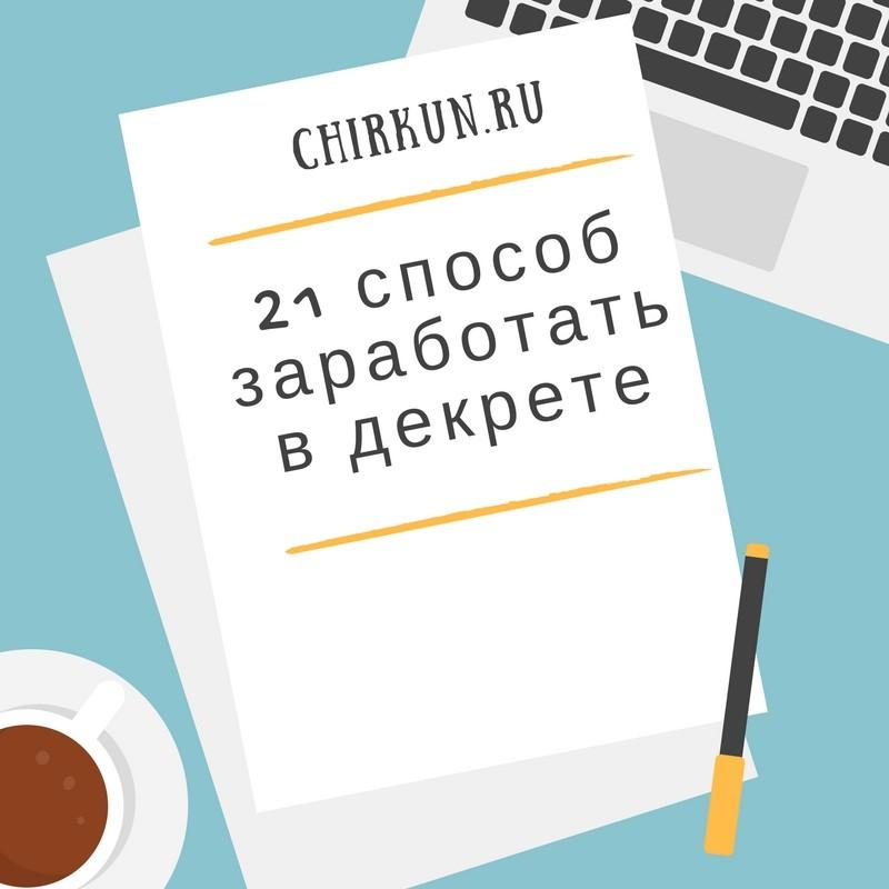 21 способ заработать в декрете/Chirkun.ru