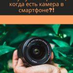 Кому нужна зеркалка, когда есть камера в смартфоне?!